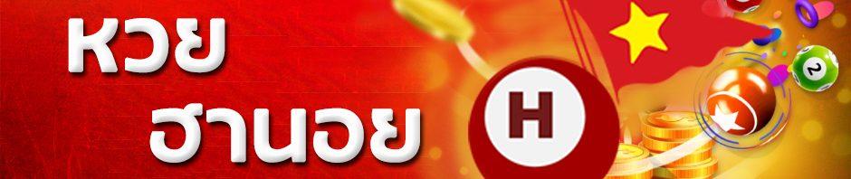 หวยฮานอย หวยจากประเทศเวียดนาม การซื้อที่มีการจ่ายสูงกับเว็บ LOTOTAO